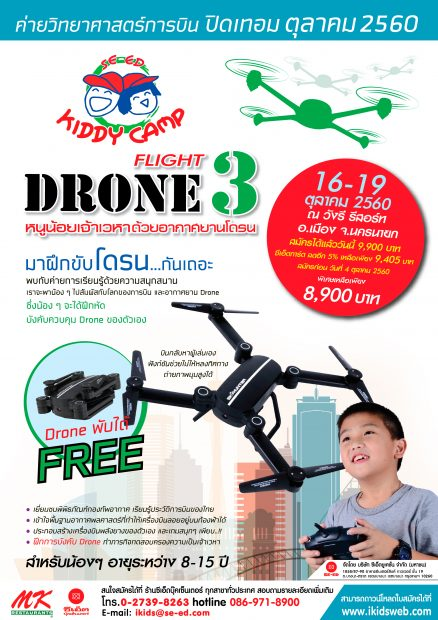 poster Drone 3