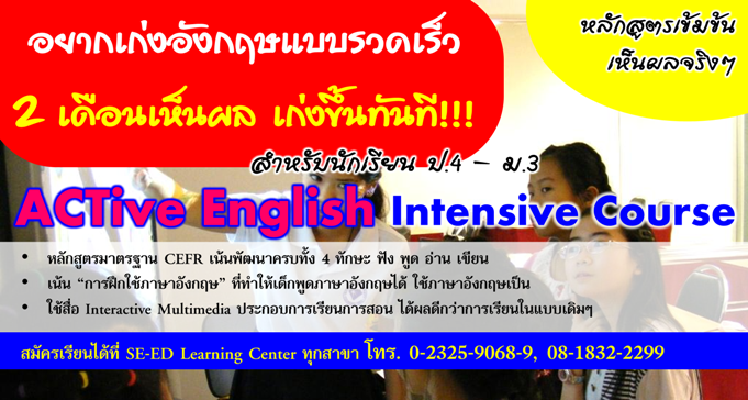 www.act-english.com/2013/01/enrichment-course/