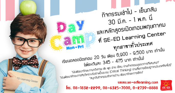 www.se-edlearning.com/se-ed-kiddy-camp